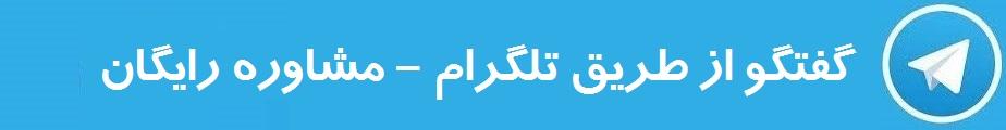 ارتباط از طریق تلگرام با مخزن آب دات کام