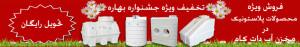 مخزن پلی اتیلن فروش انواع مخزن آب پلی اتیلن و پلاستیکی
