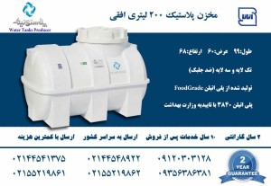 مخزن پلی اتیلن، 200 لیتر، منبع آب پلاستیکی