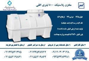 منبع 500 لیتر، مخزن پلاستیکی آب، مخزن آب