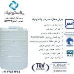 مخزن و منبع عمودی- معرفی محصولات پلاستونیک