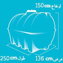 منبع 3000 لیتری پلاستیکی ، ابعادمخزن 3000 لیتری