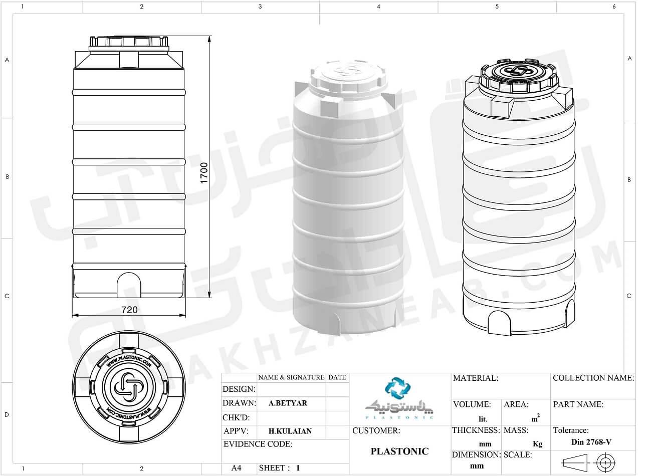 نقشه فنی و ابعاد مخزن آب پلاستیکی (پلی اتیلن) 550 لیتری