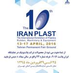 پلاستونیک در دهمین نمایشگاه بین المللی ایران پلاست