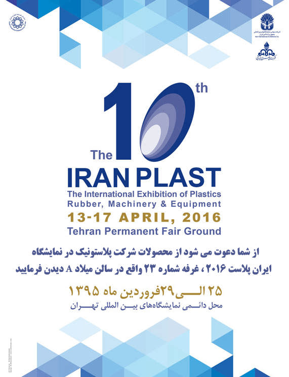 Iran-Plast-plastonic