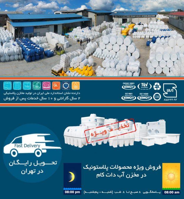 فروش مخزن پلاستیکی و منبع پلاستیکی و پلی اتیلنی در تهران و سایر شهرستانها