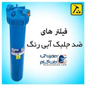 فیلتر آب