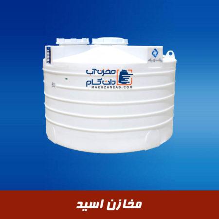 مخزن اسید ( مواد شیمیایی خورنده )
