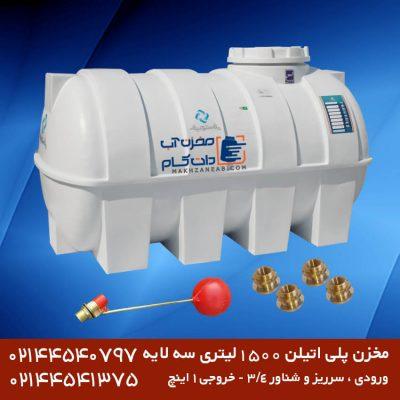 فروش مخزن پلی اتیلن 1500 لیتری در تهران