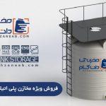 فروش ویژه مخزن 20000 لیتری پلی اتیلن در مخزن آب دات کام