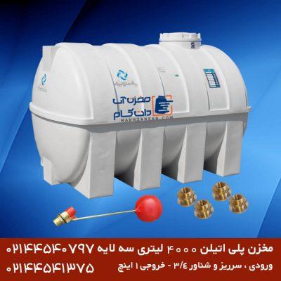 مخزن پلی اتیلن تهران 4000 لیتری