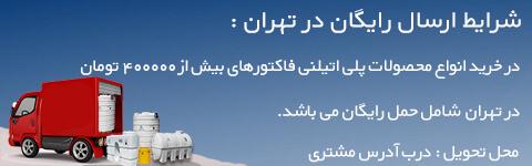 مخزن پلی اتیلن تهران