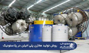 تولید مخازن پلی اتیلن