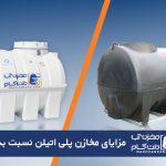 چرا در تهران مخزن آب پلی اتیلن خیلی بیشتر از مخزن آب فلزی مورد استقبال قرار گرفت؟