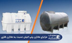 تهران مخزن آب پلی اتیلن