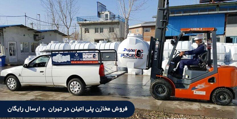 تهران مخزن