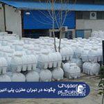 تهران مخزن ( طهران مخزن )