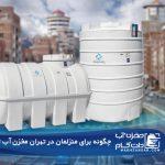 چگونه برای منزلمان در تهران مخزن آب مناسب تهیه کنیم؟