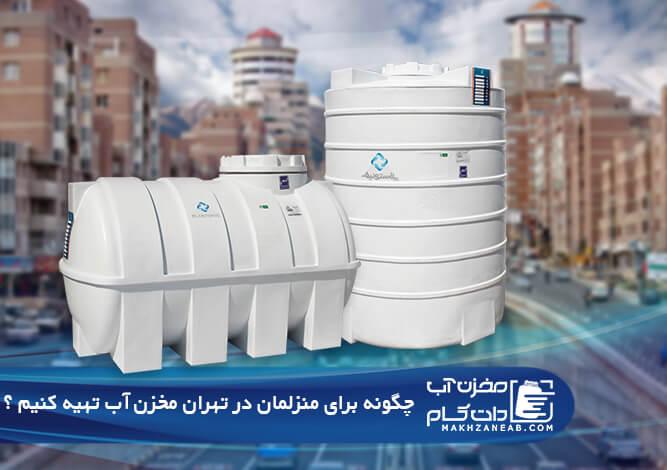 تهران مخزن آب