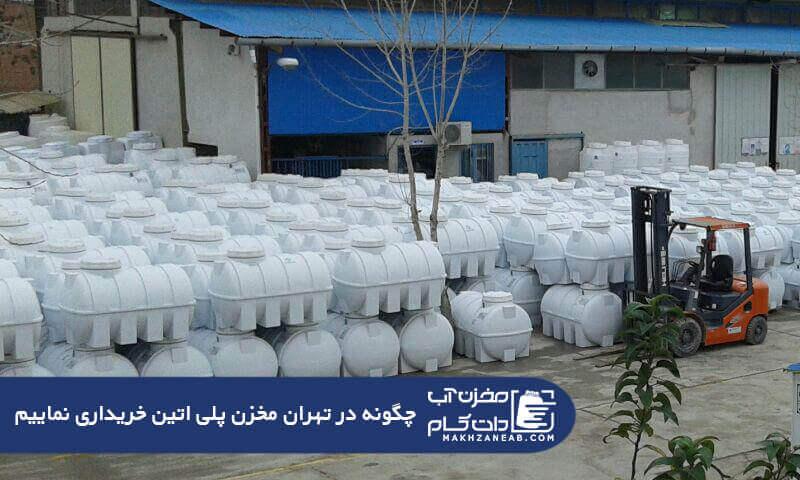 تهران مخزن - مخزن پلی اتیلن تهران