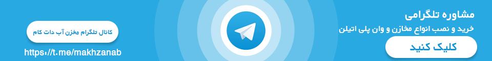 تلگرام مخزن آب دات کام