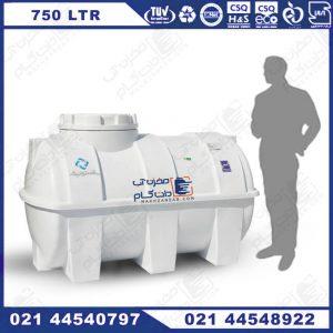 منبع پلاستیکی سه لایه 750 لیتری