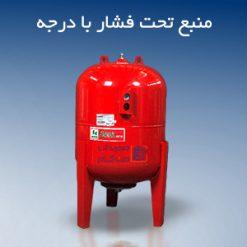 منبع تحت فشار با درجه هاماک