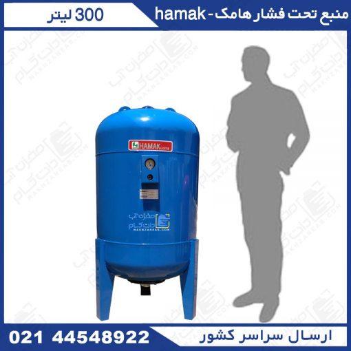 منبع تحت فشار 300 لیتری هاماک
