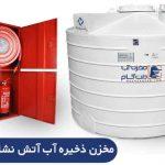 مخزن ذخیره آب آتش نشانی