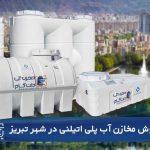 فروش مخازن آب پلی اتیلن (پلاستیکی) در تبریز