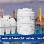 فروش مخزن پلی اتیلن (پلاستیکی) در مشهد