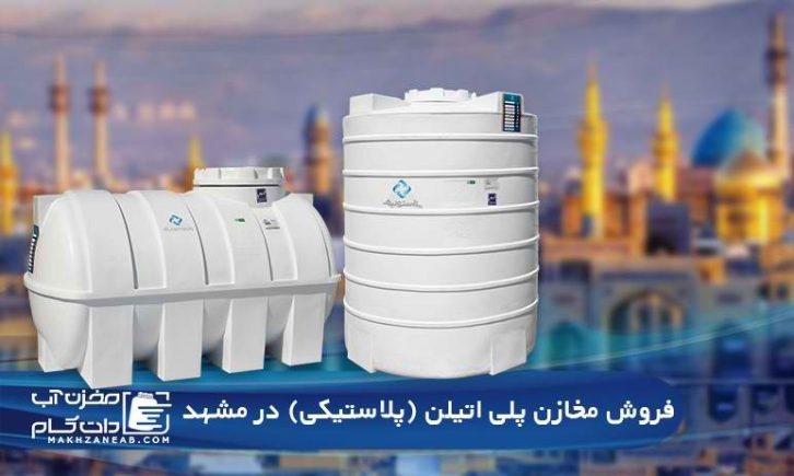فروش مخزن پلی اتیلن و پلاستیکی در مشهد