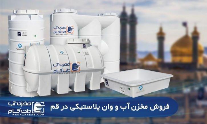 خرید منبع آب پلی اتیلنی و وان پلاستیکی در استان قم