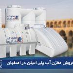 فروش مخزن آب پلی اتیلن در اصفهان