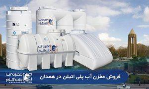 فروش مخزن آب پلی اتیلن و وان پلاستیکی در همدان