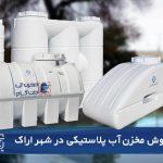 مخزن پلی اتیلن اراک – فروش منبع آب پلاستیکی در اراک