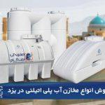 فروش مخزن آب پلی اتیلن و پلاستیکی در یزد