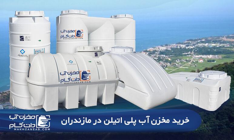 مخزن آب در مازندران