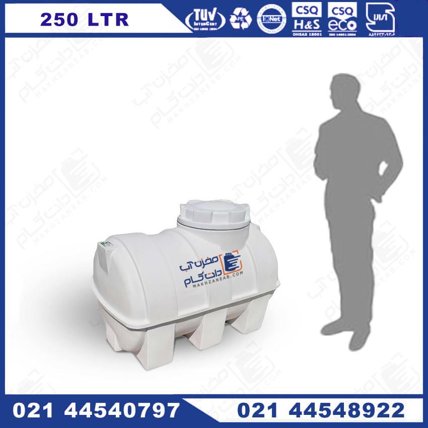 منبع پلاستیکی 250 لیتری