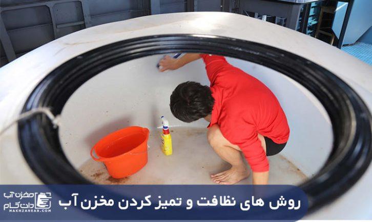 تمیزکردن مخزن آب شستشو منبع آب