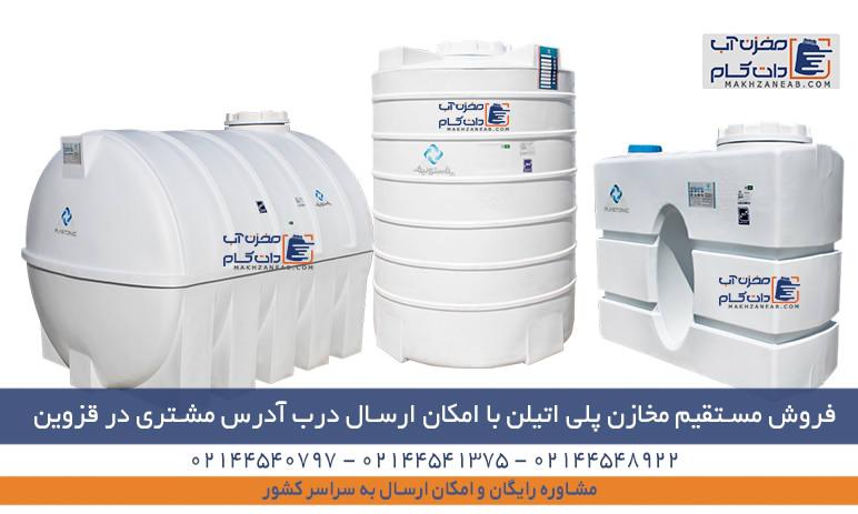 تانکر آب پلی اتیلن و پلاستیکی قزوین