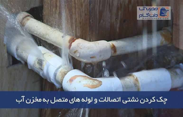جلوگیری از یخ زدن لوله و اتصالات مخزن آب
