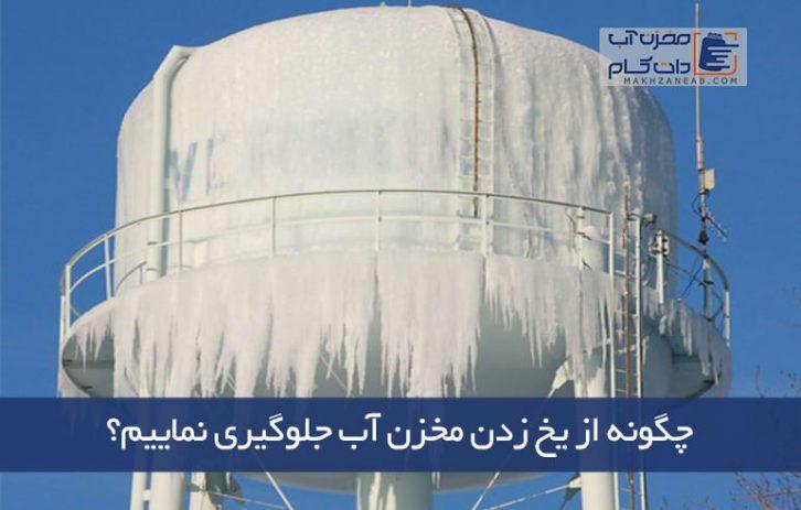 یخ زدن مخزن آب , پیشگیری از یخ زدگی مخزن آب