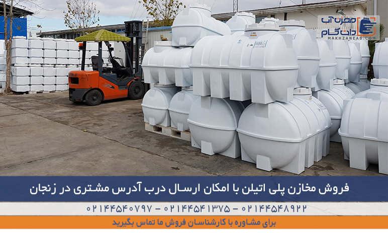 فروش مخزن آب پلی اتیلن زنجان