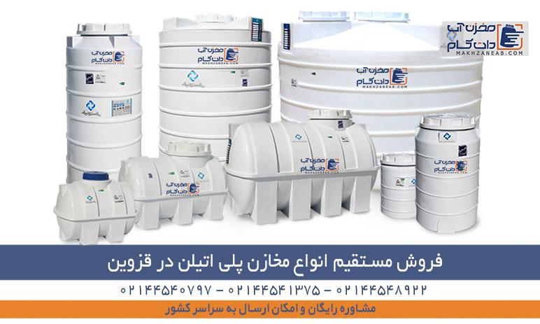 پرفروش تریم مخازن آب پلی اتیلن پلاستونیک طبرستان در قزوین