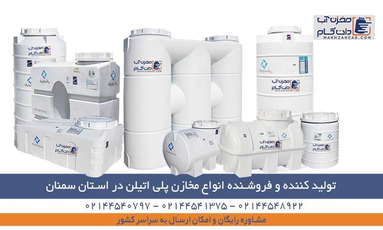 مخازن آب پلی اتیلن سمنان