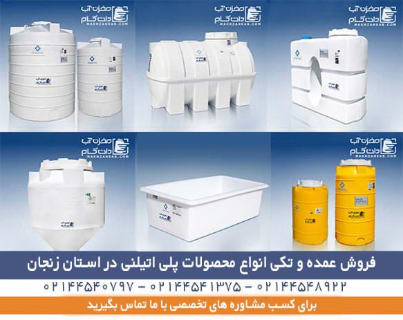 مخازن آب پلی اتیلن شرکت پلاستونیک طبرستان در زنجان مخزن آب دات کام