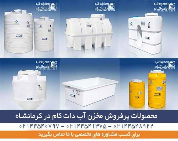 مخزن-آب-منبع-آب-تانکر-پلاستیکی-کرمانشاه