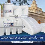 فروش مخزن آب پلی اتیلن در خراسان جنوبی (بیرجند)