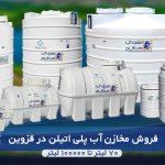 فروش مخزن آب پلی اتیلن قزوین با قیمت مناسب ارسال از انبار کارخانه